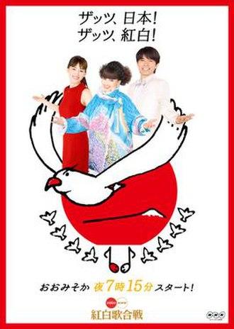 66th NHK Kōhaku Uta Gassen - Image: 66th Kouhaku Promo
