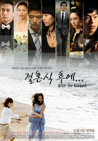 After the Banquet (film) - Image: After the Banquet poster