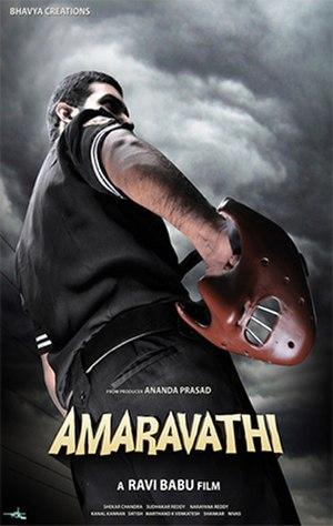 Amaravathi (2009 film) - Image: Amaravathi Movie Poster