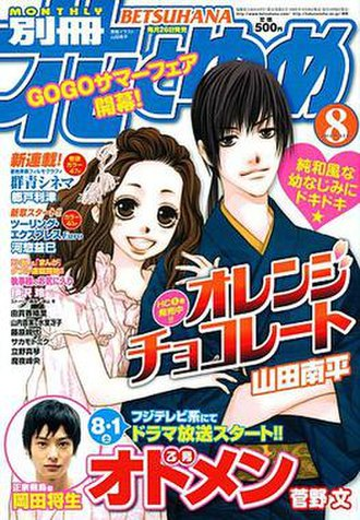 Bessatsu Hana to Yume - Cover of August 2009 issue, featuring Chihiro (left) and Ritsu (right) from Nanpei Yamada's Orange Chocolate.