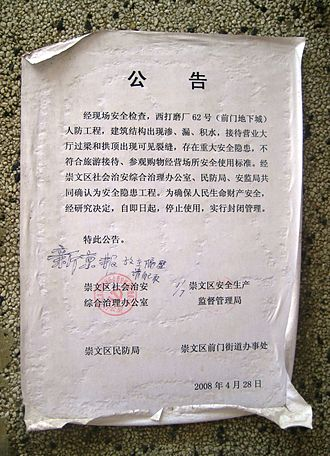 Underground City (Beijing) - Notice by the side of the Underground City entrance at Xidamochang Jie explaining that the complex is closed for renovations following a safety inspection