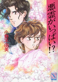 <i>Ghost Hunt</i> (novel series) Japanese light novel series