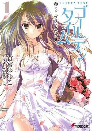 Golden Time (novel series) - Image: Golden Time Volume 1