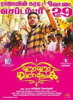 <i>Hara Hara Mahadevaki</i> 2017 film by Santhosh P. Jayakumar