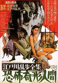 1969 film by Teruo Ishii