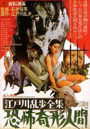 Horrors of Malformed Men - Poster for Horrors of Malformed Men (1969)