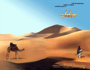 Ishtar (film) - Theatrical release poster