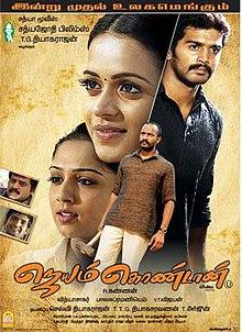 jeyam kondan tamil movie