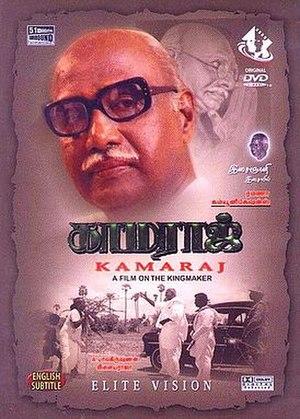 Kamaraj (film) - DVD cover