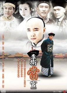 <i>Li Wei the Magistrate</i>