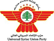 Logo-syriac-union-party-lebanon.jpg