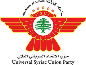 Syriac Union Party (Lebanon) - Image: Logo syriac union party lebanon