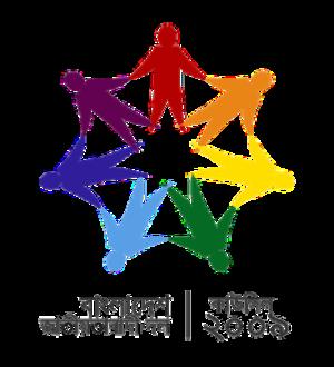 The 5th National Council of Bangladesh Nationalist Party - Image: Logo of The 5th National Council of BNP