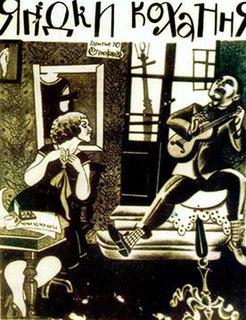 <i>Loves Berries</i> 1926 film by Alexander Dovzhenko