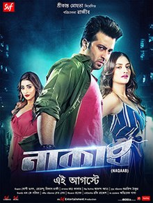Naqaab (2018 film) - Wikipedia