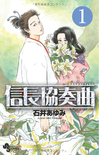 <i>Nobunaga Concerto</i> 2009 Japanese manga series which is by Ayumi Ishii is inspiring a television anime, a live-action television series, and a live-action film