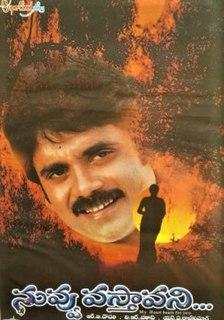 <i>Nuvvu Vastavani</i> 2000 film