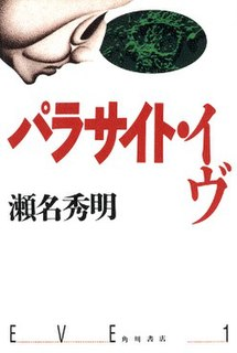 <i>Parasite Eve</i> 1995 novel by Hideaki Sena