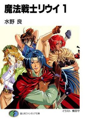 Rune Soldier - Cover of the first light novel of Rune Soldier as published by Fujimi Shobo