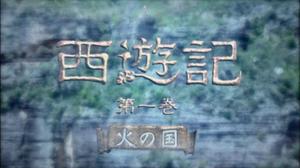 Saiyūki (TV series) - Image: Saiyuki 2006 Episode 1 Title Card