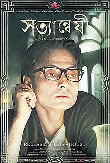 Satyanweshi movie poster.jpg
