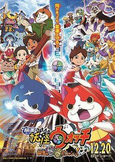 <i>Yo-kai Watch: The Movie</i> 2014 film by Shigeharu Takahashi