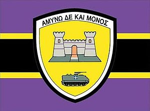 16th Mechanized Infantry Division (Greece) - Image: 30th Mechanized Brigade Emblem Greece