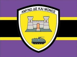 16th Mechanized Infantry Division (Greece) - Image: 30th Mechanized Brigade Emblem Greece