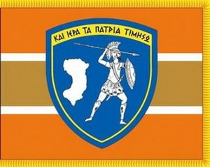 96th National Guard Higher Command (Greece) - Symbol of the 96th National Guard Higher Command