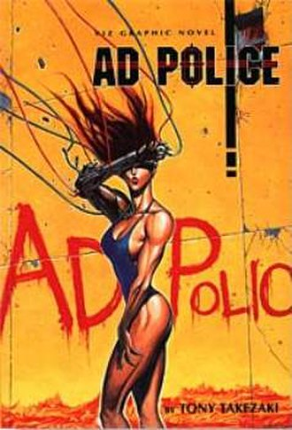 A.D. Police Files - North American manga cover of A.D. Police: Dead End City volume 1