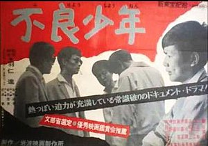 Bad Boys (1961 film) - The Japanese Poster.