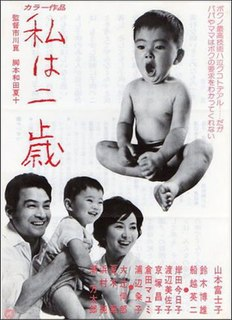 <i>Being Two Isnt Easy</i> 1962 film