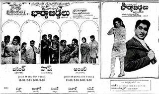 <i>Bharya Biddalu</i> 1972 Indian film