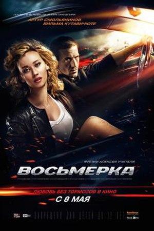 Break Loose - Film poster