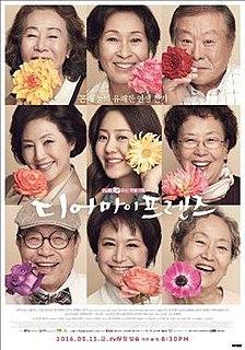<i>Dear My Friends</i> 2016 South Korean television series