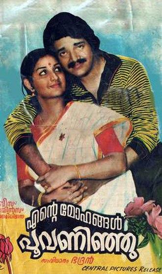 Ente Mohangal Poovaninju - Promotional Poster