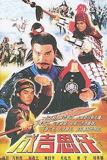 <i>Genghis Khan</i> (TVB TV series)