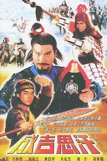 Genghis Khan %28TVB%29
