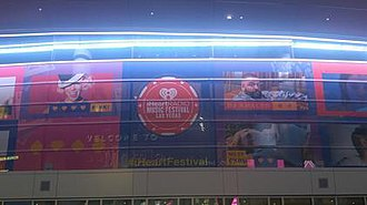 IHeartRadio Music Festival - iHeartRadio Music Festival display in 2017