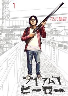 <i>I Am a Hero</i> Japanese manga series
