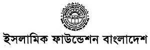 Islamic Foundation Bangladesh - Image: Islamic Foundation Bangladesh Logo