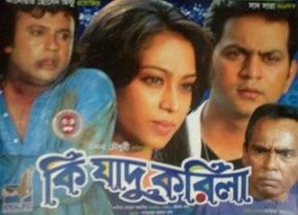 Ki Jadu Korila - VCD Cover