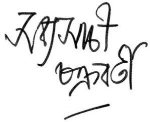 Sabyasachi Chakrabarty - Image: Sabyasachi Chakrabarty signature