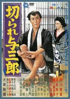 <i>Scar Yosaburo</i> 1960 film