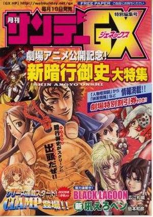 Monthly Sunday Gene-X - Sunday GX cover.