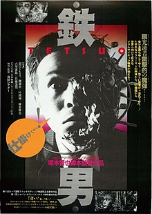 Tetsuo the iron man japanese movie poster.jpg