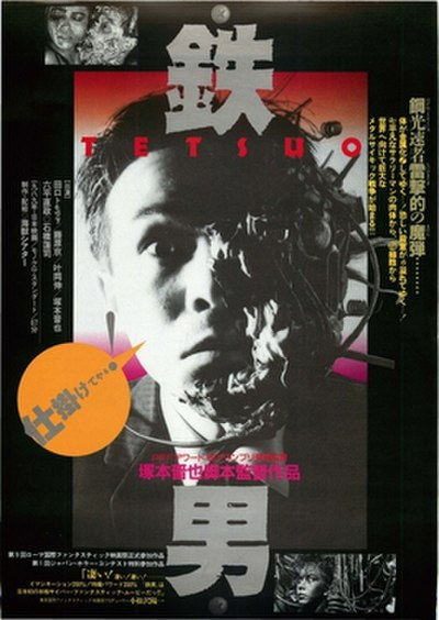 Picture of a movie: Tetsuo: The Iron Man