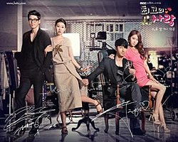 The Greatest Love Promotional Poster (640x512).jpg