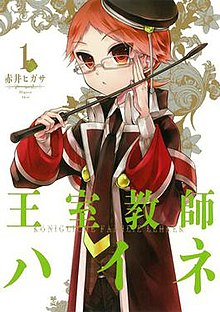 The Royal Tutor Volume 1 cover.jpg