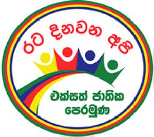 United National Front (Sri Lanka) - Image: United National Front logo